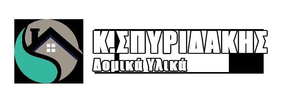 Υλικά οικοδομών - Κ. Σπυριδάκης